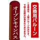 オープンキャンパス エアー看板(高さ3M)専用バルーン ※土台別売 (19287)