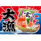 大漁 (宝船) 大漁旗 幅1m×高さ70cm ポンジ製 (19953)