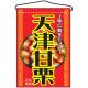 天津甘栗 吊り下げ旗(2058)