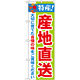 のぼり旗 特産!産地直送 (21517)
