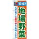 のぼり旗 特産!地場野菜 (21518)