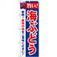 のぼり旗 旨い!海ぶどう (21664)