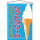 ソフトクリーム イラスト入り 吊り下げ旗(2253)