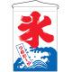 氷 つめたーい 吊り下げ旗(2255)