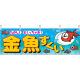 金魚すくい 屋台のれん 青(販促横幕) W1800×H600mm  (2866)