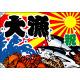 祝・大漁 (蟹・海老・魚) 大漁旗  幅1.3m×高さ90cm ポンジ製 (4472)