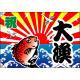祝・大漁 (鯛) 大漁旗 幅1m×高さ70cm ポンジ製 (3555)