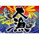 大漁 (魚2匹) 大漁旗  幅1.3m×高さ90cm ポンジ製 (4469)