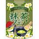 抹茶フェア アーチ型 ミニフラッグ(遮光・両面印刷) (61059)