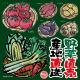 野菜直売 産地直送 看板・ボード用イラストシール (W285×H285mm)