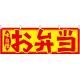 お弁当 販促横幕 W1800×H600mm  (61348)