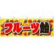 フルーツ飴 屋台のれん(販促横幕) W1800×H600mm  (61375)