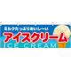 アイスクリーム 屋台のれん(販促横幕) W1800×H600mm  (61386)