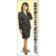 新商品出展 女性上着 等身大バナー 素材:トロマット(厚手生地) (62161)