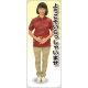 ようこそ 女性ポロシャツ(エンジ/チノパン) 等身大バナー 素材:トロマット(厚手生地) (62291)