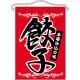 餃子 吊り下げ旗(63050)