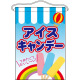 アイスキャンデー 吊り下げ旗(63063)