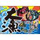 大漁 大漁旗 (魚・イカ・貝) 幅1m×高さ70cm ポリエステル製 (63174)