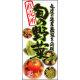 フルカラー店頭幕(懸垂幕) 直売所 旬の野菜 素材:ポンジ (64826)