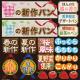 春夏セット パン用 看板・ボード用イラストシール (W285×H285mm)