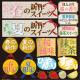 春夏セット ケーキ用 看板・ボード用イラストシール (W285×H285mm)