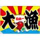 大漁旗 大漁 日本一 幅1m×高さ70cm ポンジ製 (68471)
