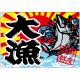 大漁旗 大漁 鮮度抜群 幅1.3m×高さ90cm ポンジ製 (68476)