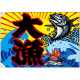 大漁旗 大漁(大漁丸船) 幅1m×高さ70cm ポンジ製 (68479)