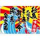 大漁旗 お魚大好き旨い魚は鮮度 幅1m×高さ70cm ポンジ製 (68491)