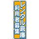 のぼり旗 レンタル倉庫 利用者募集 (GNB-1998)