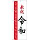 のぼり旗 奉祝 令和(GNB-3444)