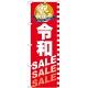 のぼり旗 令和SALE SALE SALE(GNB-3446)