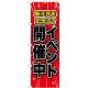 のぼり旗 イベント開催中 新元号(GNB-3454)