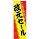 のぼり旗 改元セール(GNB-3460)
