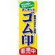 のぼり旗 ゴム印販売中(GNB-3461)