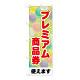 のぼり旗 プレミアム商品券風船 (GNB-3483)