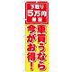 のぼり旗 下取り5万円保証 車買うなら今がお得 ! (GNB-1532)