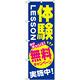 のぼり旗 体験LESSON 無料キャンペーン実施中 (GNB-2131)