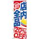 のぼり旗 期間限定店内全品 20%OFF (GNB-2275)