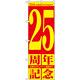 のぼり旗 25周年記念 (GNB-2407)