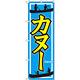 のぼり旗 カヌー (GNB-2427)