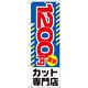 のぼり旗 1200円激安 カット専門店 (GNB-2540)