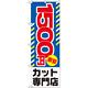 のぼり旗 1500円激安 カット専門店 (GNB-2541)
