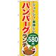 のぼり旗 ハンバーグランチ580円 (SNB-1091)