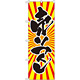 のぼり旗 売りつくし 日の出柄 (SNB-1117)