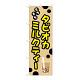 のぼり旗 タピオカ もちもちタピオカミルクティー クリーム (TR-092)
