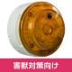 多目的警報器 ミューボ(myubo) 害獣対策タイプ  黄 電池式 人感センサー付 (VK10M-B04JY-GJ)