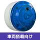 多目的警報器 ミューボ(myubo) 車両搭載タイプ 青 電池式 人感センサー付 (VK10M-B04JB-ST)