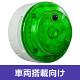 多目的警報器 ミューボ(myubo) 車両搭載タイプ 緑 電池式 人感センサー付 (VK10M-B04JG-ST)