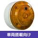 多目的警報器 ミューボ(myubo) 車両搭載タイプ 黄 電池式 人感センサー付 (VK10M-B04JY-ST)